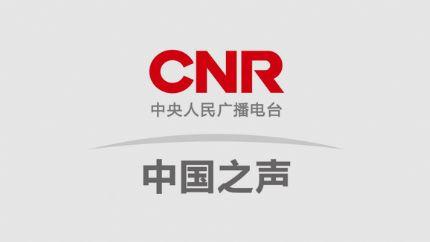 中国之声在线收听