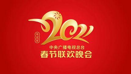 2021央视春晚直播汇总(附节目单)