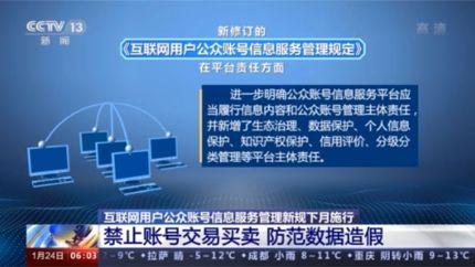 互联网公众账号管理新规下月起施行