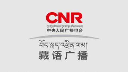 CNR藏语广播在线收听