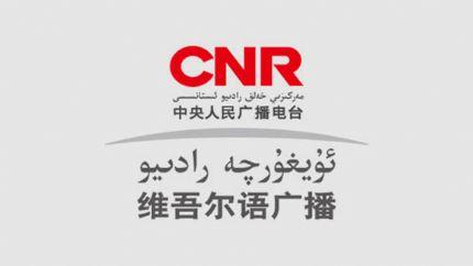 CNR维吾尔语广播在线收听