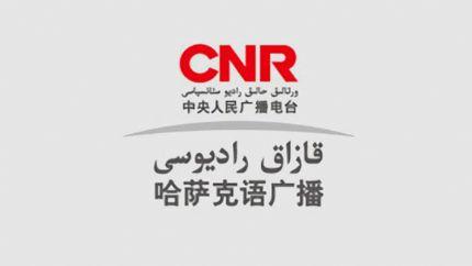 CNR哈萨克语广播在线收听