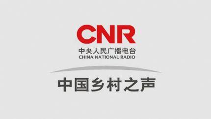 中国乡村之声在线收听
