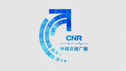 中国交通广播在线收听