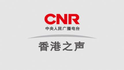 香港之声在线收听