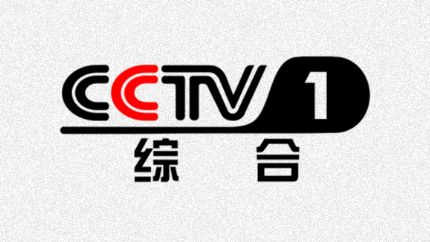 cctv1综合频道
