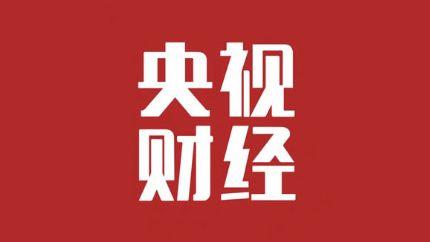 央视财经APP免费下载