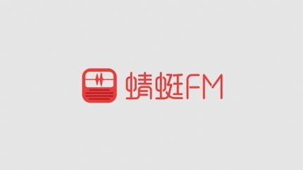 蜻蜓FM客户端免费下载