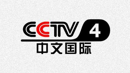 cctv4中文国际频道亚洲版