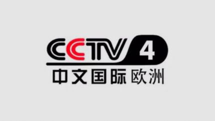 cctv4中文国际频道欧洲版