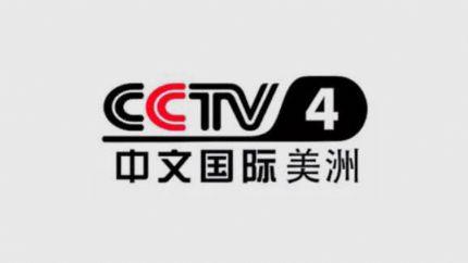 cctv4中文国际频道美洲版