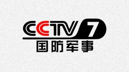 cctv7国防军事频道