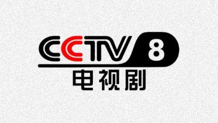 cctv8电视剧频道