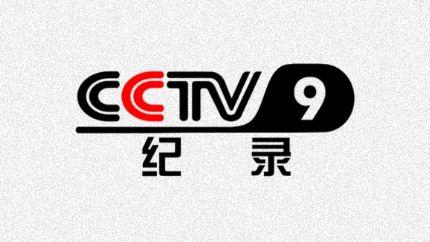 cctv9纪录频道
