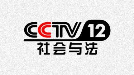 cctv12社会与法频道