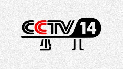 cctv14少儿频道