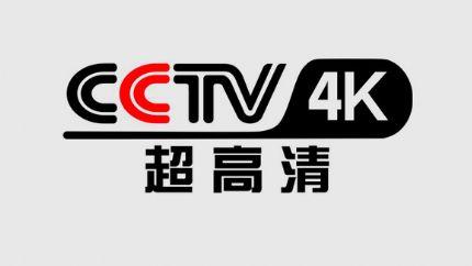 央视4K超高清频道