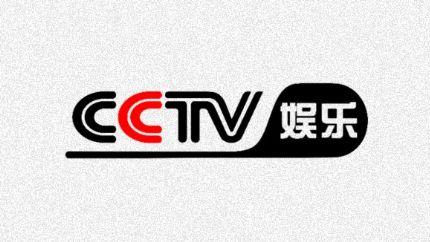 CCTV娱乐频道
