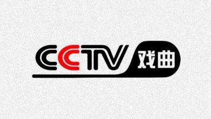CCTV戏曲频道(海外版)