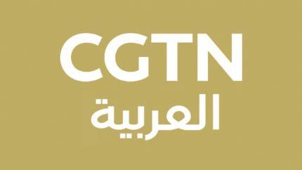 CGTN阿拉伯语频道(CGTN العربية)
