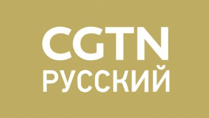 CGTN俄语频道(CGTN Русский)
