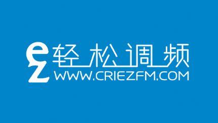 CRI轻松调频EZFM