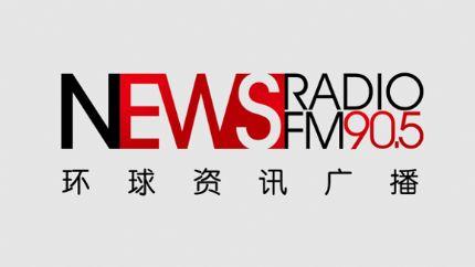 环球资讯广播