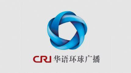 CRI华语环球广播