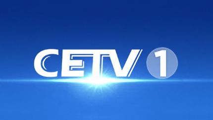 CETV1中国教育电视台