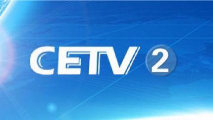 CETV2中国教育二频道