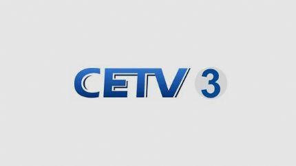 CETV3中国教育三频道