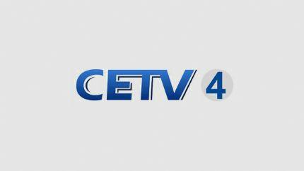 CETV4职业教育频道