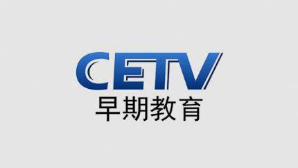 CETV早期教育频道