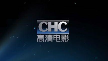 CHC高清电影频道