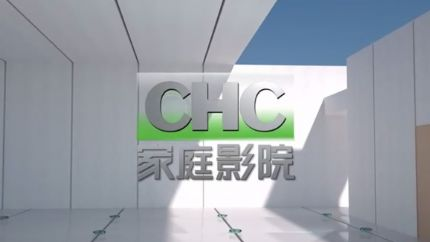 CHC家庭影院频道