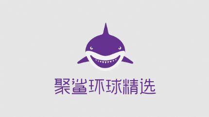 聚鲨环球精选频道