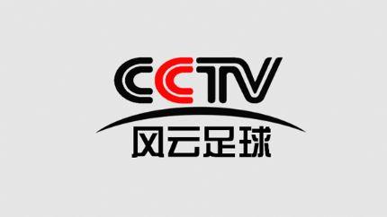 CCTV风云足球频道