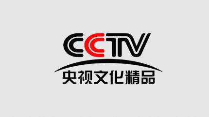 央视文化精品频道