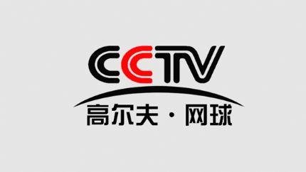 CCTV高尔夫·网球频道