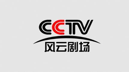 CCTV风云剧场频道