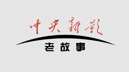 中央新影老故事频道