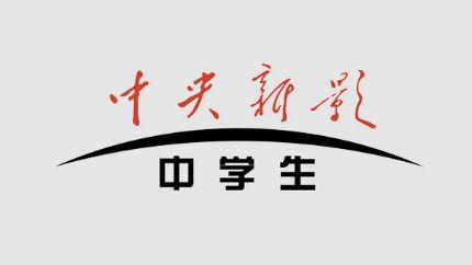 中央新影中学生频道
