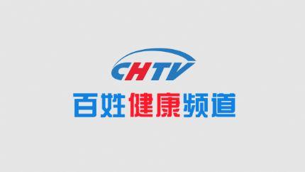 CHTV百姓健康频道