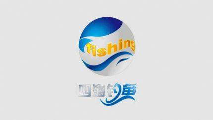 四海钓鱼频道