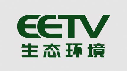 EETV生态环境频道