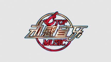 动感音乐频道