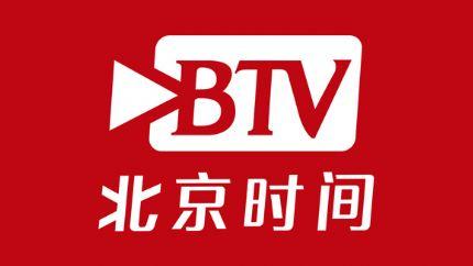 北京时间APP:北京广播电视台官方APP