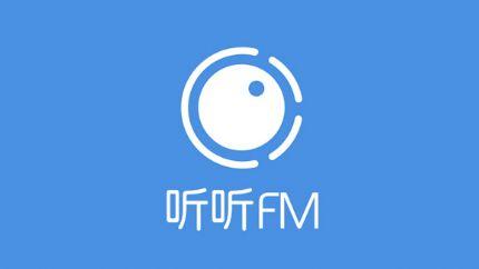 听听FM:北京电台音频APP