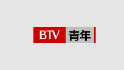 北京青年频道