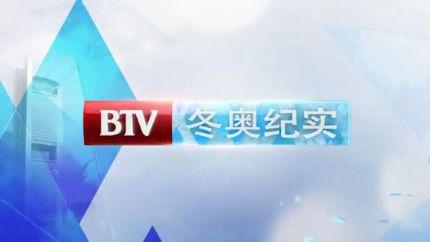北京冬奥纪实频道